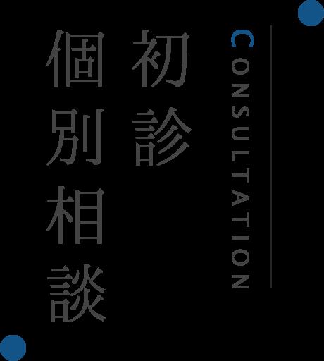 CONSULTATION|初診個別相談